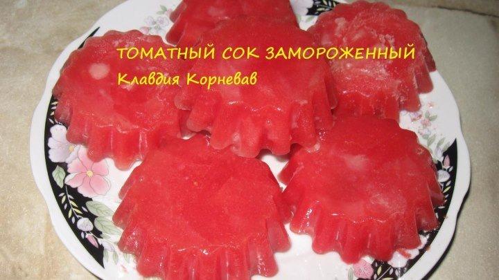 Сок томатный замороженный
