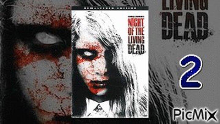 Ночь живых мертвецов 2 (1990) ужасы @