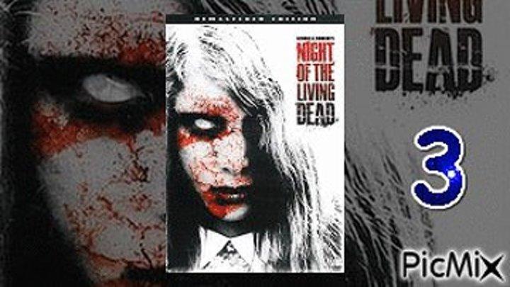 Ночь живых мертвецов 3 Жизнь после смерти (2006) ужасы @