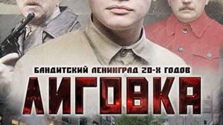 криминальный остросюжетный сериал_ ЛИГОВКА. 1 - 6 серия. Детектив. Криминал