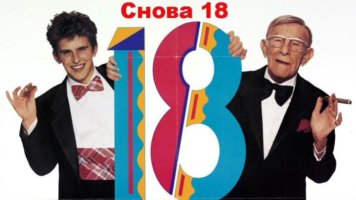 Снова 18 Опять 18! (1988) фэнтези, комедия DVDRip-AVC AVO (А. Михалев) Джордж Бёрнс, Чарли Шлэттер, Тони Робертс, Анита Морри