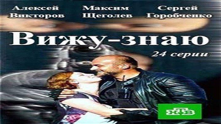 Вижу - знаю 21 серия (2016)