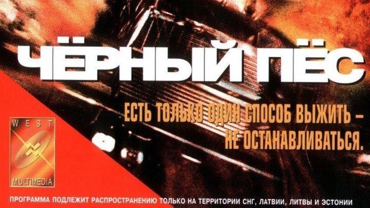 Черный пес 1998 Канал Патрик Суэйзи