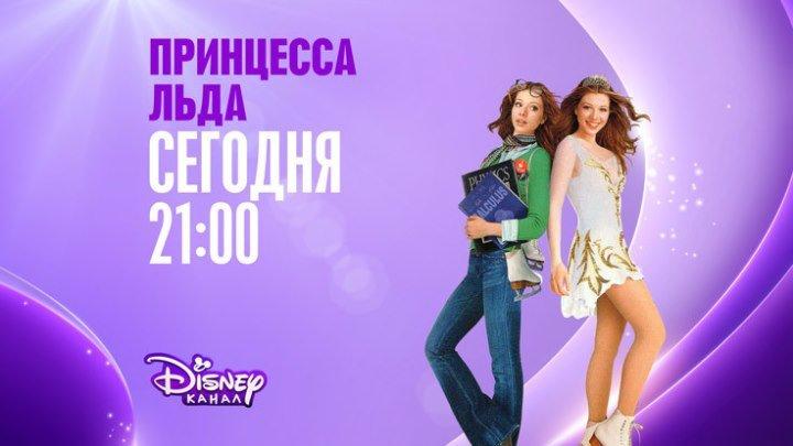 """""""Принцесса льда"""" на Канале Disney!"""