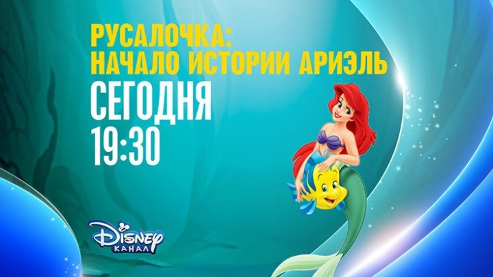 """Русалочка: Начало истории Ариэль"" на Канале Disney!"