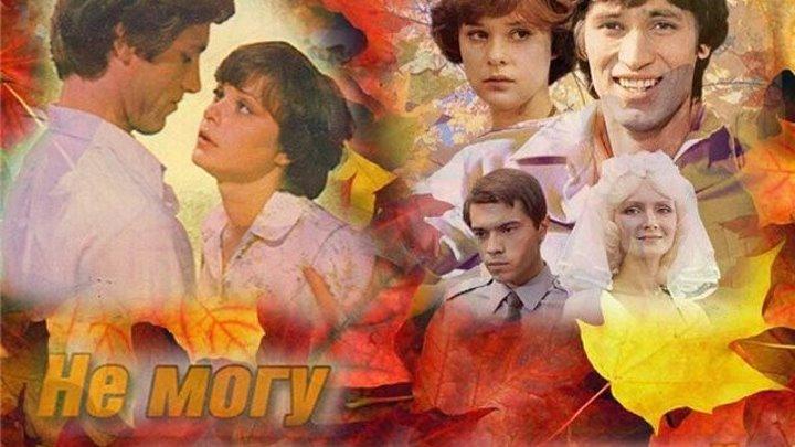 х/ ф Не могу сказать 'Прощай' Премьера 24 августа 1982