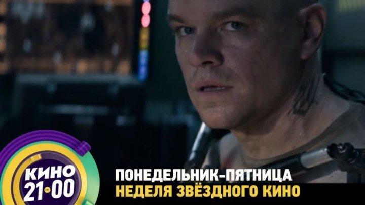 Звёздное кино на СТС