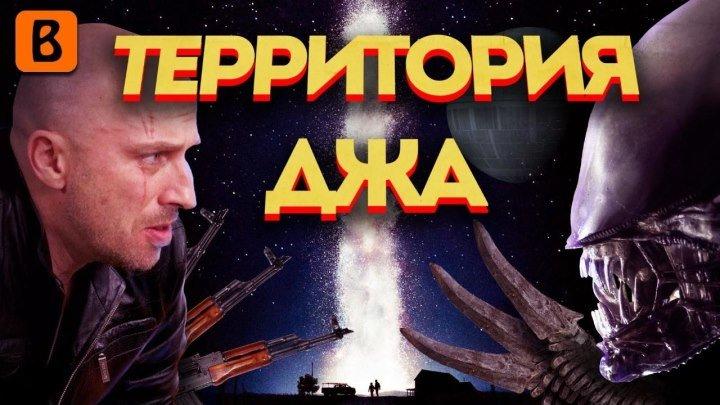 Территория Джа [ Казахстан, Россия 2015 HD ] (16+) трэш, фантастика, комедия ツ