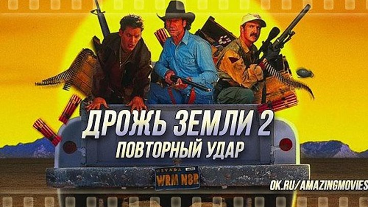 [Дрожь земли 2: Повторный удар]/(1996) _HD