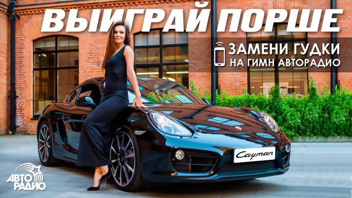 Установи Гимн Авторадио и выиграй Porsche Cayman Black Edition
