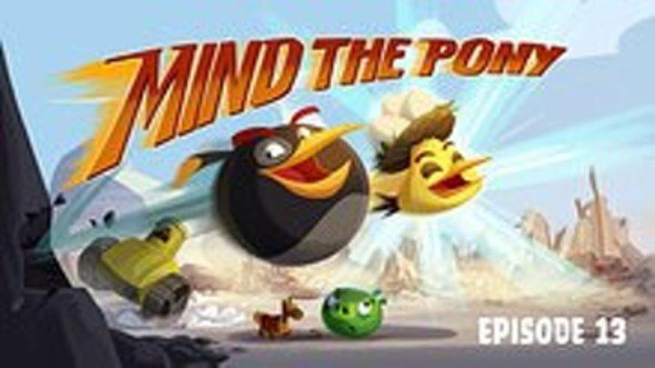 Angry Birds Toons - 91 Серия (3 Сезон 13 Серия)