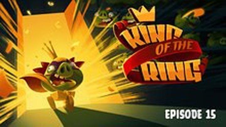 Angry Birds Toons - 93 Серия (3 Сезон 15 Серия)
