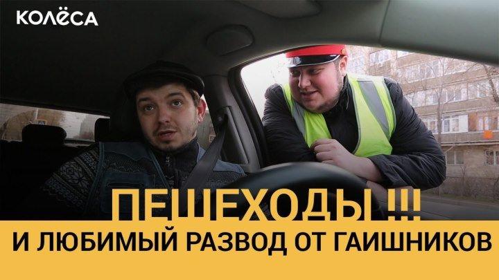 Пешеходы и любимый развод от гаишников. Таксист Русик.