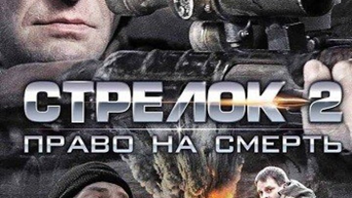 Strelok.2. 2014. боевик криминал Россия