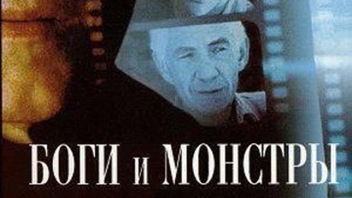 Боги и монстры 1998 HD Канал Брендан Фрейзер
