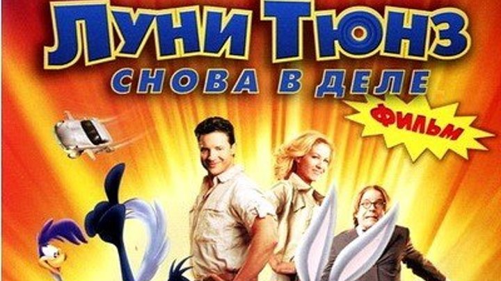 Луни Тюнз: Снова в деле 2003 HD Канал Брендан Фрейзер