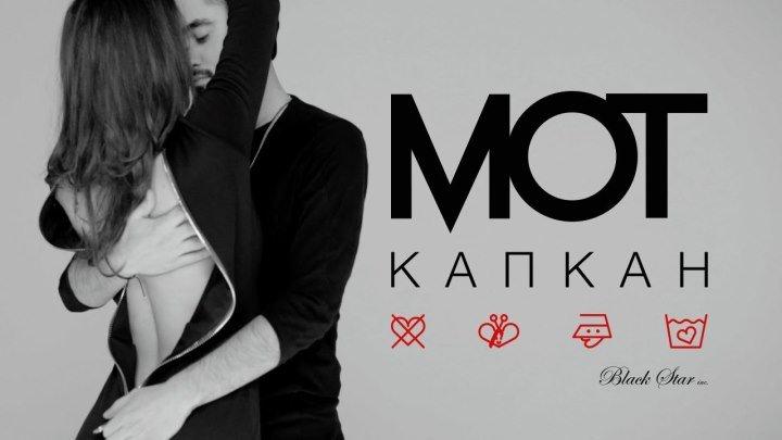 Мот - Капкан - 1080HD - [ VKlipe.com ]