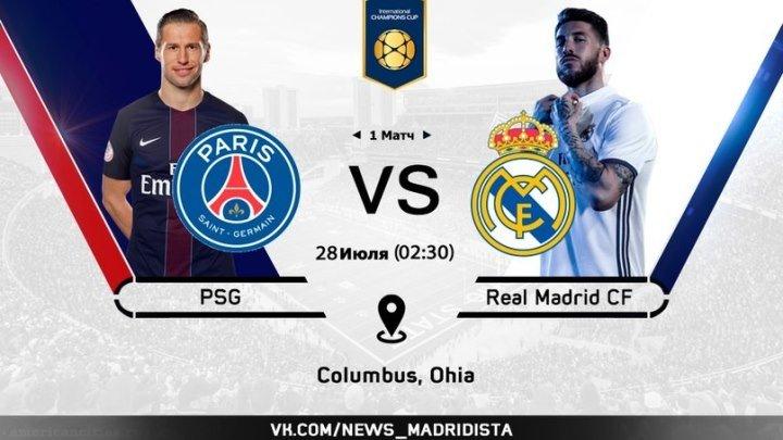 Реал Мадрид против ПСЖ I Международный Кубок чемпионов 2016 I промо в HD.