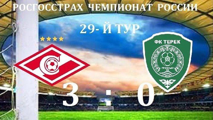 Спартак 3-0 Терек