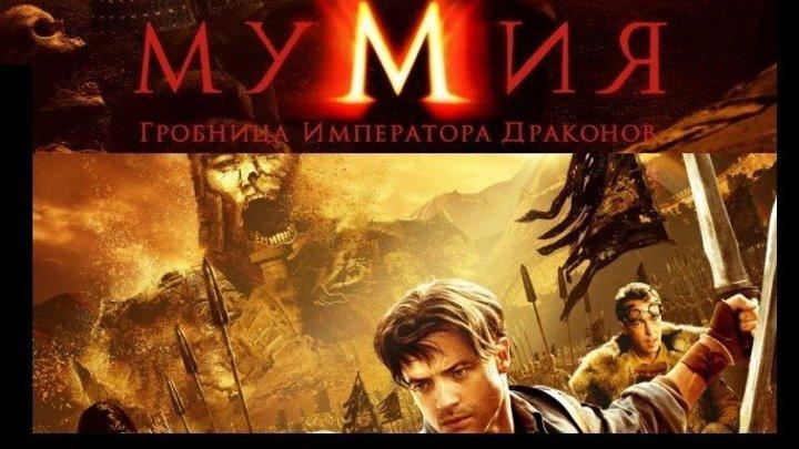 Мумия (3) 2008 Канал Брендан Фрейзер