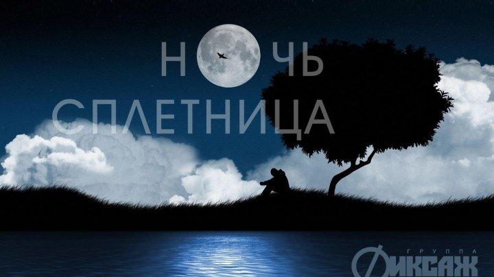 группа ФИКСАЖ (Fixage) - НОЧЬ СПЛЕТНИЦА (видео-клип) 2016