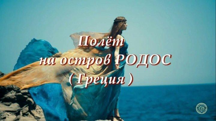 Полёт на остров РОДОС (Греция). Часть 1.
