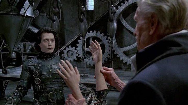 Эдвард руки-ножницы (А.Гаврилов)