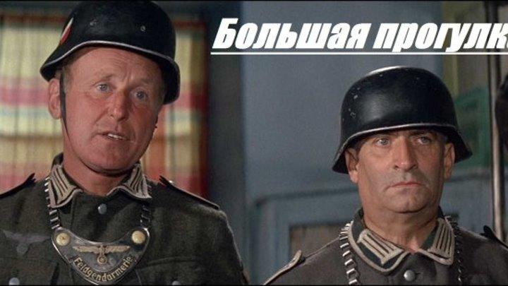 БOЛЬШAЯ ПPOГУЛKA.1966.HD