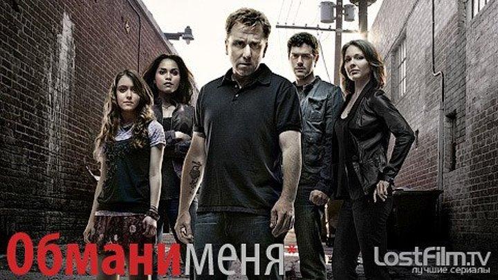 Обмани меня - сезон 2 серия 11