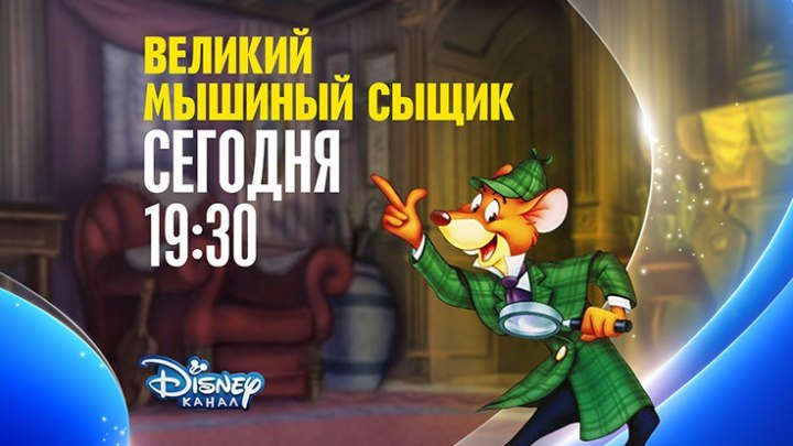 """""""Великий мышиный сыщик"""" на Канале Disney!"""