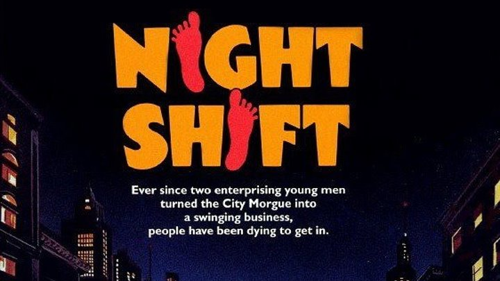Ночная смена 1982 Канал Майкл Китон
