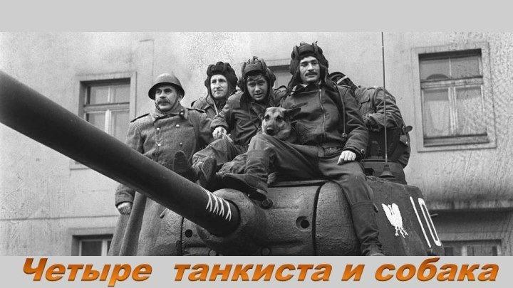 Четыре Танкиста и Собака. 01 серия - Экипаж (Załoga)(1966-1970 Польша)(военно-приключенческий)(DVDRip)