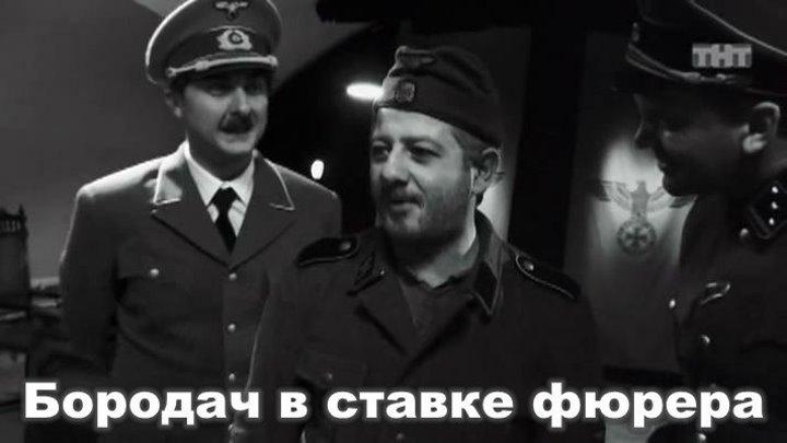 Бородач в ставке фюрера.