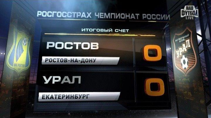 Обзор матча Футбол. РФПЛ. 2-й тур. Ростов - Урал 0 0