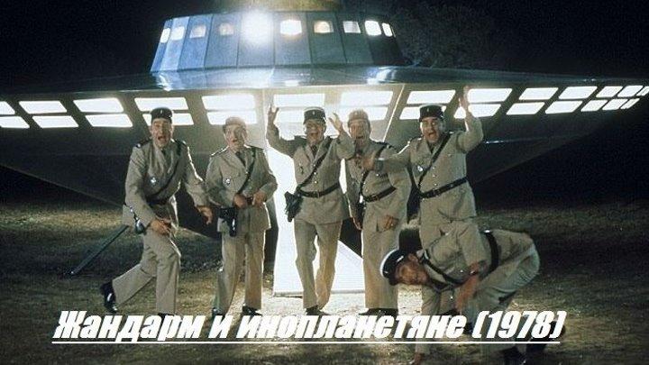 Жандарм и инопланетяне / Le gendarme et les extra-terrestres (1978)