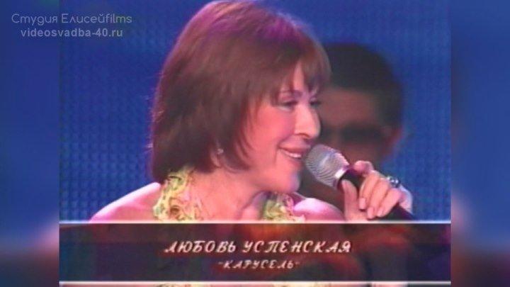 Любовь Успенская - Карусель / 2005