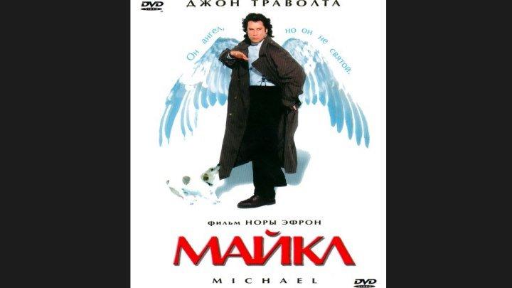 """Майкл"" _ (1996) Фэнтези, драма, комедия.(HDTV 1080p.)"
