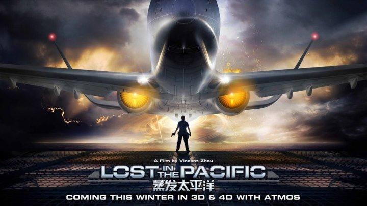 Затерянные в Тихом океане - Lost in the Pacific (2016)