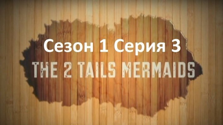 The 2 Tails Mermaids ~ Сезон 1 Серия 3 ~New Tails