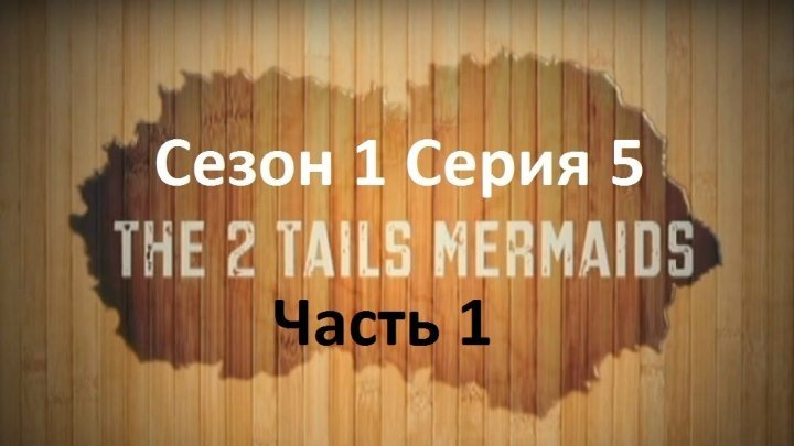 The 2 Tails Mermaids ~Сезон 1 Серия 5 part 1~Third mermaid