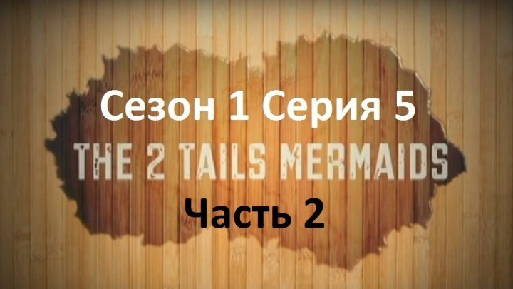 The 2 Tails Mermaids ~Сезон 1 Серия 5 part 2~Third Mermaid