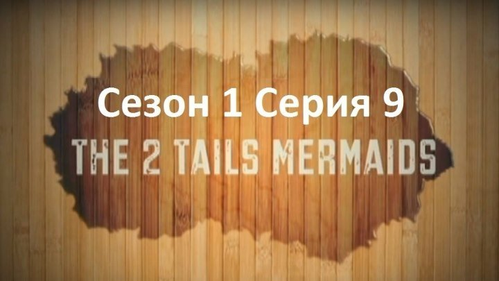 The 2 Tails Mermaids-Сезон 1 Серия 9- Leras Revenge