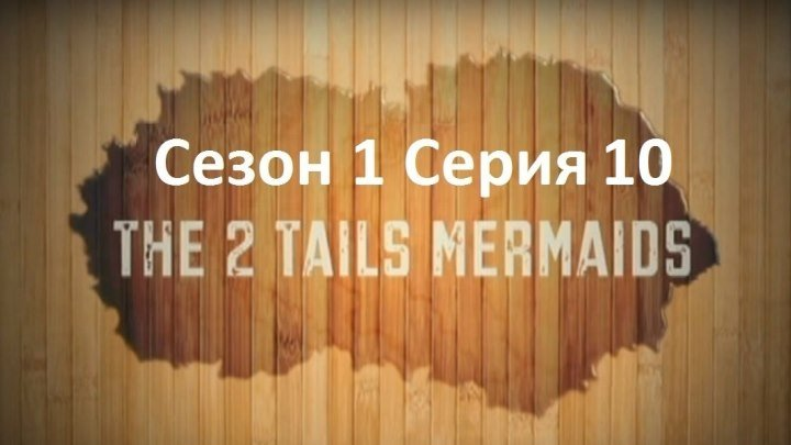 The 2 Tails Mermaids - Сезон 1 Серия 10 - Unplanned Conversion