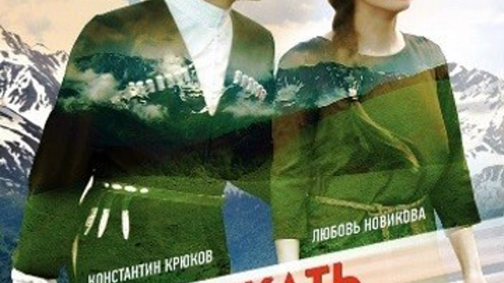 Ybezat_gonat_vlubitsya_2016