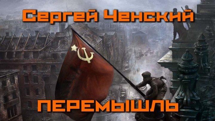 Сергей Ченский - Перемышль (музыка, шансон)