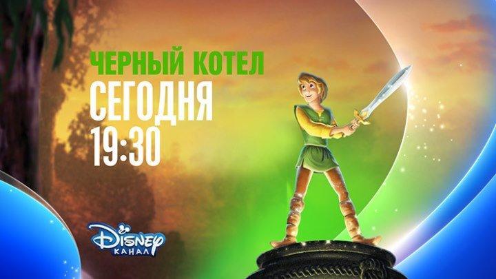 """""""Чёрный котел"""" на Канале Disney!"""