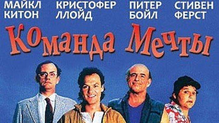 Команда мечты 1989 Канал Майкл Китон