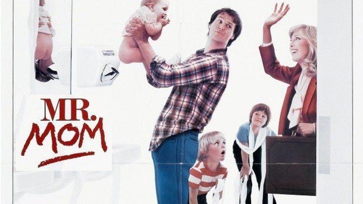 Мистер Мамочка 1983 Канал Майкл Китон