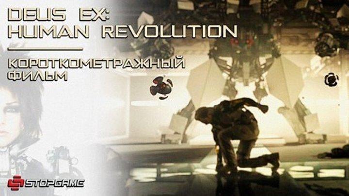 Короткометражный фильм Deus Ex: Human Revolution (дубляж) HD
