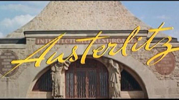 """"""" Аустерлиц """" ( триумф Наполеона ) 1960 г ."""